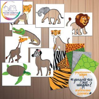 Дидактическая игра «Угадай чья это шкурка. Животные Африки» (Копировать)
