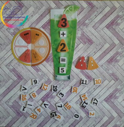Дидактическая игра «Цитрусовый счет»