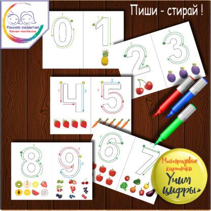 Многоразовые карточки «Учим цифры». Пиши – стирай!