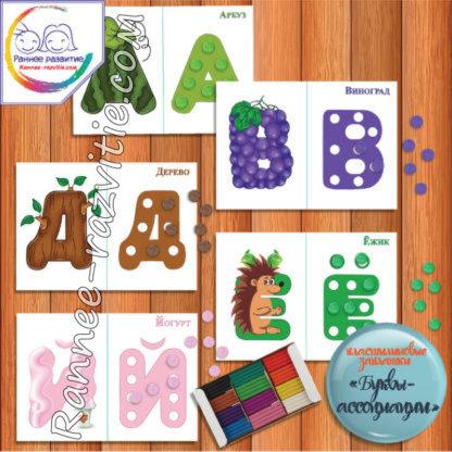 Пластилиновые заплатки «Буквы – ассоциации»