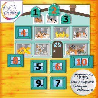 Дидактическая игра «Дом с цифрами. Сосчитай животных»
