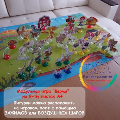 """Модульная дидактическая игра """"Моя Ферма"""""""