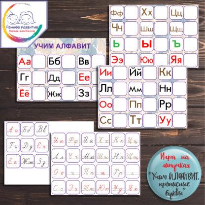 Игра на липучках «Учим АЛФАВИТ. Прописные буквы»