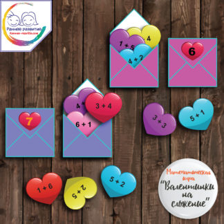 Математическая игра «Валентинки на сложение»