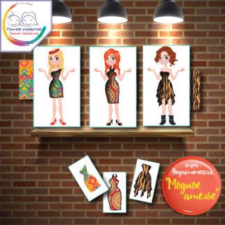Дидактическая игра «Модное Ателье»