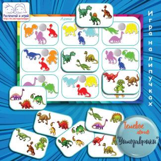 Теневое лото «Динозаврики»