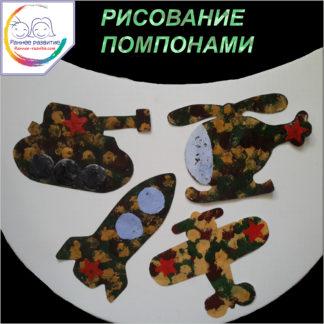 """Рисование ПОМПОНАМИ """"Военная техника"""""""