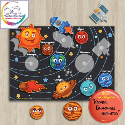 Игра на липучках, теневое лото «Космос. Солнечная система»