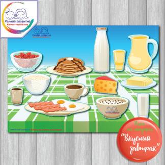 Игра на липучках «Вкусный завтрак»