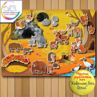 Модульная дидактическая игра «Животные леса. Осень»