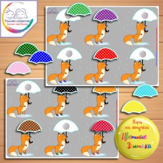 Игра на липучках «Цветные зонтики»