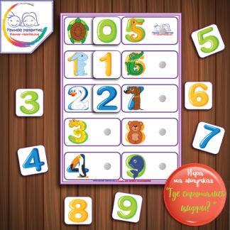 Игра на липучках «Где спрятались цифры?»