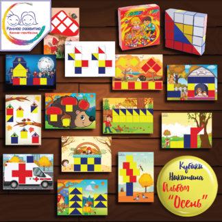 Альбом «Осень» (задания для игры «Сложи узор» кубики 4х4см и 3х3. Методика Никитина)