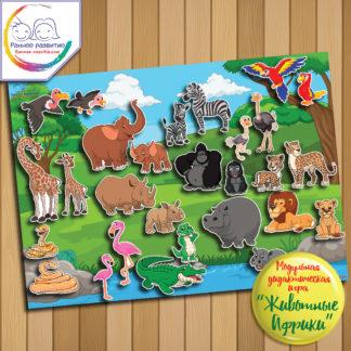 Модульная дидактическая игра «Животные Африки»