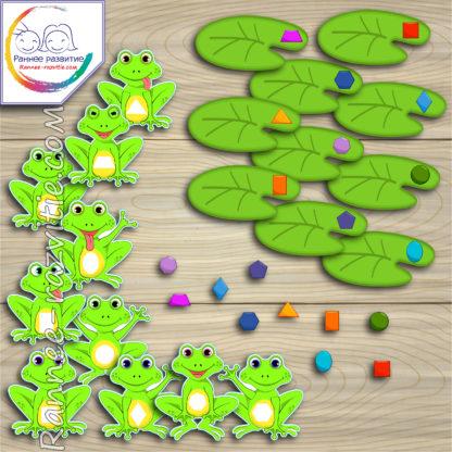 Дидактическая игра «Лягушата». Изучаем геометрические фигуры