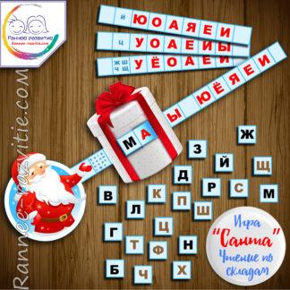 Игра-пособие «Санта» Чтение по складам. Дополнение к методике Н. Зайцева.