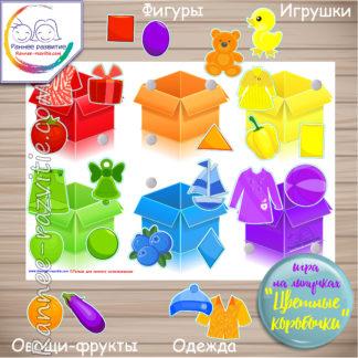 Игра на липучках, развивающее лото – сортировка «Цветные коробочки»