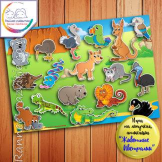 Игра на липучках, аппликация «Животные Австралии»