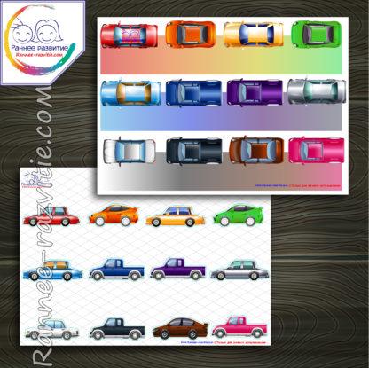 Игра на липучках «Цветные автомобили»