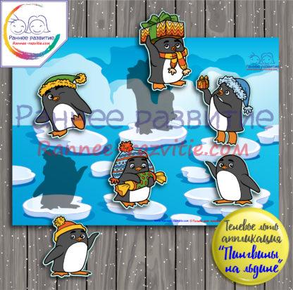 Теневое лото, аппликация «Пингвины на льдине»