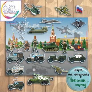 Игра на липучках, теневое лото «Военный парад»