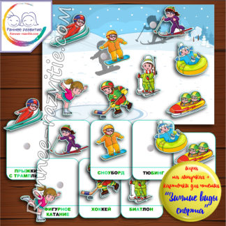 Игра на липучках, карточки для чтения «Зимние виды спорта». Чтение по Зайцеву