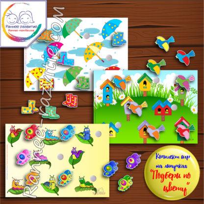 Комплект игр на липучках «Подбери по цвету», аппликация.