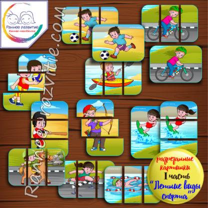 Дидактическая игра разрезанные картинки «Летние виды спорта, Ⅰ часть»