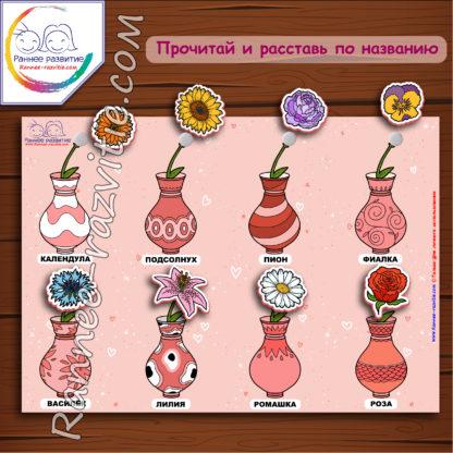 Игра на липучках «Цветы и вазы»