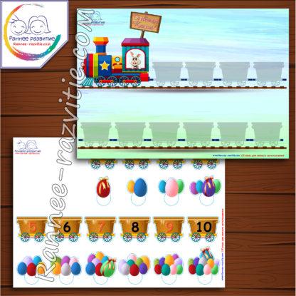 Математическая игра «Пасхальный поезд»