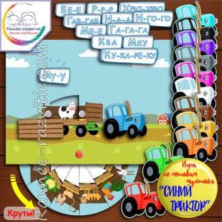 Игра по мотивам мультика «Синий трактор»