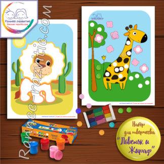 Набор для творчества «Львенок и жираф»