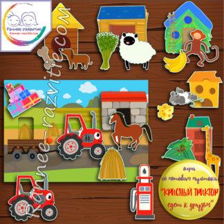 Игра по мотивам мультика «Красный трактор едет к друзьям»