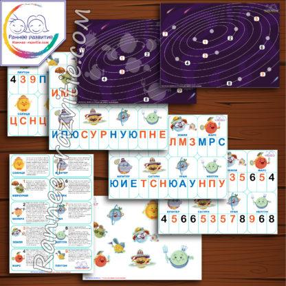 Наглядно-дидактический материал «Планеты». Аппликация, чтение, счет, игры с прищепками.