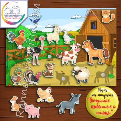 Игра на липучках, аппликация «Домашние животные и птицы»