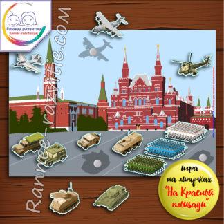 Игра на липучках, аппликация «На красной площади 9 мая»