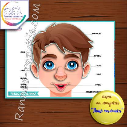 Игра на липучках «Лицо мальчика»