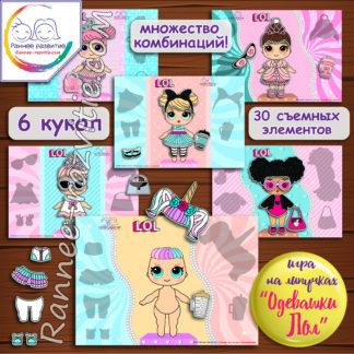 Игра на липучках «Одевалки кукол Лол»