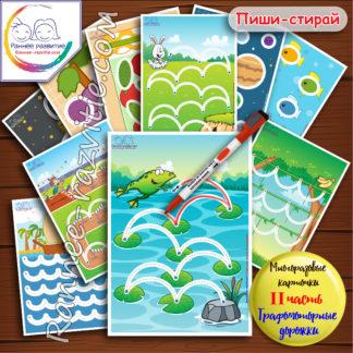 Многоразовые карточки «Графомоторные дорожки» Пиши-стирай! (часть 2)