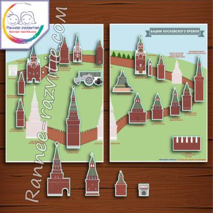 Игра на липучках «Башни Московского Кремля»