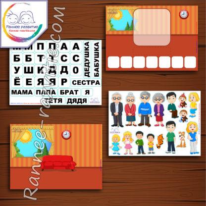 Игра на липучках «Семья». Карточки для чтения и составления слов