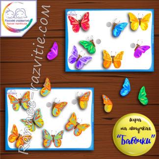 Игра на липучках «Бабочки»