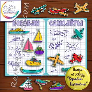 Игра на липучках «Корабли-самолёты» – Найди по эскизу