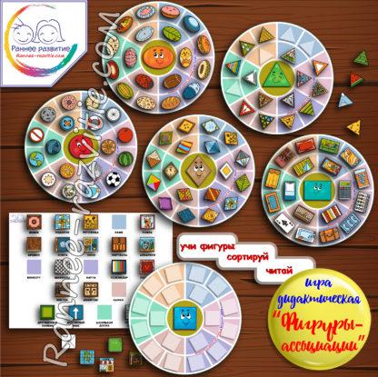 Дидактическая игра-сортировка «Фигуры-ассоциации». Учи фигуры, сортируй, читай!