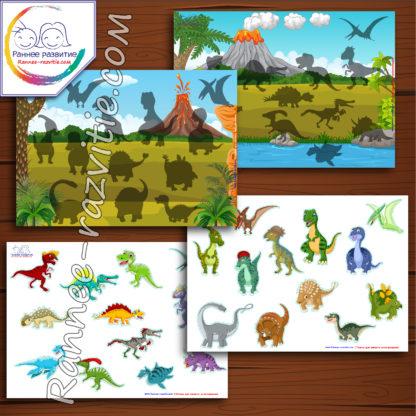 Игра на липучках, теневое лото «Динозавры»