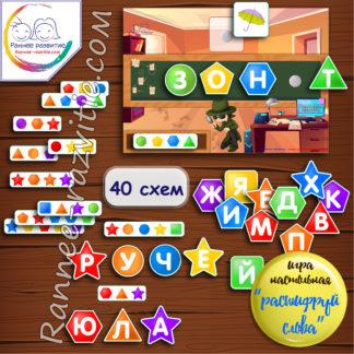 Настольная игра-сортировка «Расшифруй слова» на липучках.