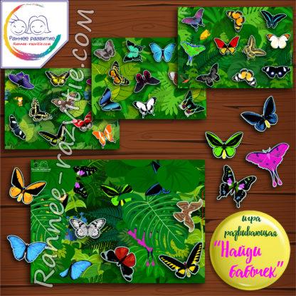 Развивающее лото «Найди бабочек»