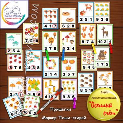 Математическая игра «Осенний счет», игры с прищепками