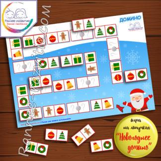 Игра на липучках «Новогоднее домино»