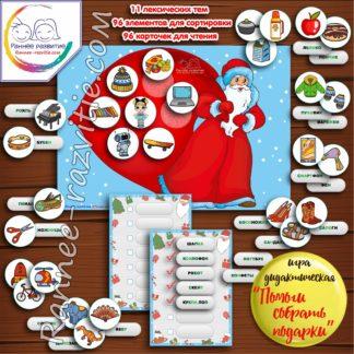 Дидактическая игра «Помоги Деду Морозу собрать подарки»